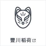 Toyokawa Inari Official Web Site