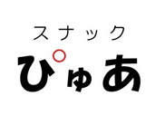 スナック ぴゅあ